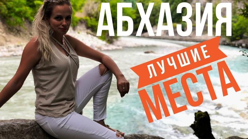 АБХАЗИЯ ОТДЫХ ЛУЧШИЕ МЕСТА Гагра озеро Рица Пляж черное море цены Из Сочи в абхазию