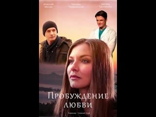 Пробуждение любви 1-4 серия из 4 (2020) HD 720