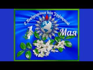 1 мая Мир, Май, Труд! Автор Зоя Беликова