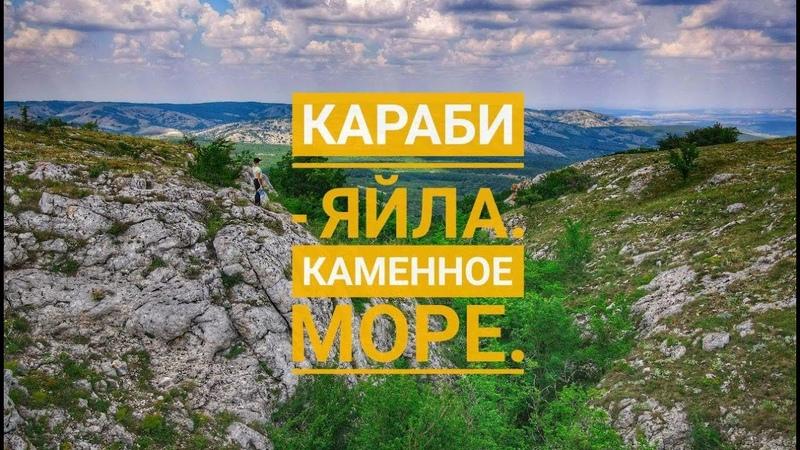 Караби -Яйла. Шан - Кая Каменное море Крым