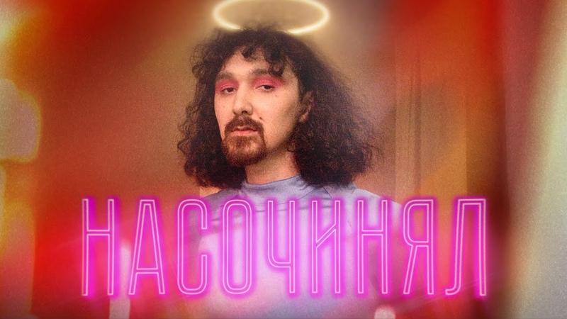 АНДРЕГРАУНД - НАСОЧИНЯЛ (Премьера клипа, 2020)