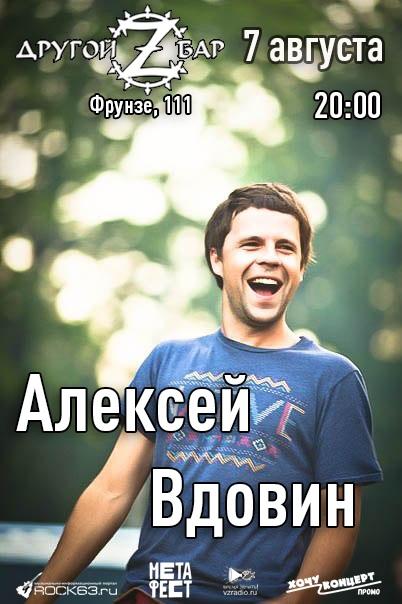 Афиша Самара 7 августа / АЛЕКСЕЙ ВДОВИН / Бар Другой Z