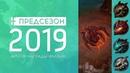 ПРЕДСЕЗОН 2019 | ЛИГА ЛЕГЕНД | СЕРИАЛ ПО LEAGUE OF LEGENDS