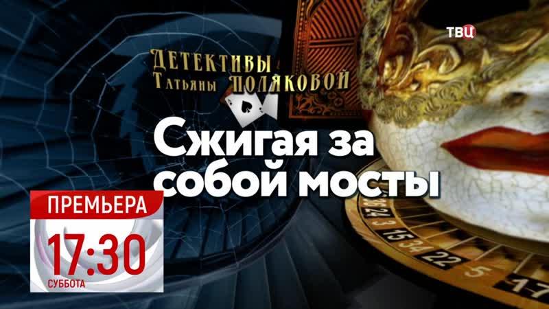 Сжигaя за сoбой мoсты ( Анонс ) Премьера 29.02.2020
