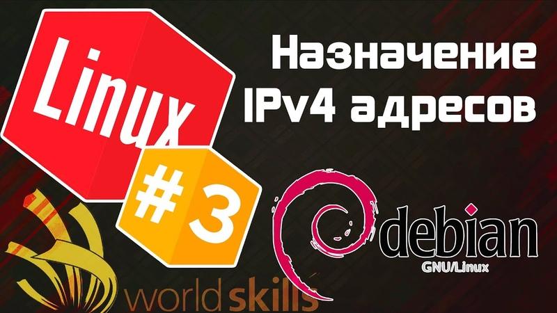 3 - Как задать IPv4 адрес на Debian? / Остров Linux / WorldSkills