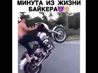 Минута из жизни байкера