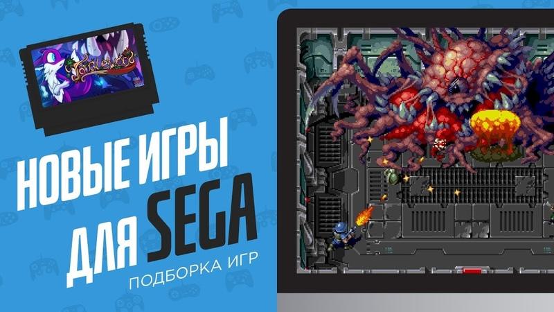 Новые игры для SEGA - ЭЧ2D