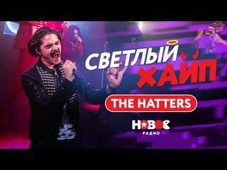СВЕТЛЫЙ ХАЙП LIVE | THE HATTERS - Всё сразу