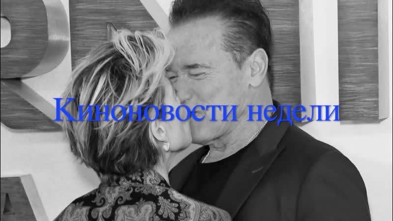 Рекорд Энистон, поцелуй Терминатора: киноновости недели