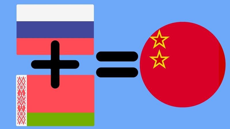 Единое государство России и Беларуси   Союзное государство