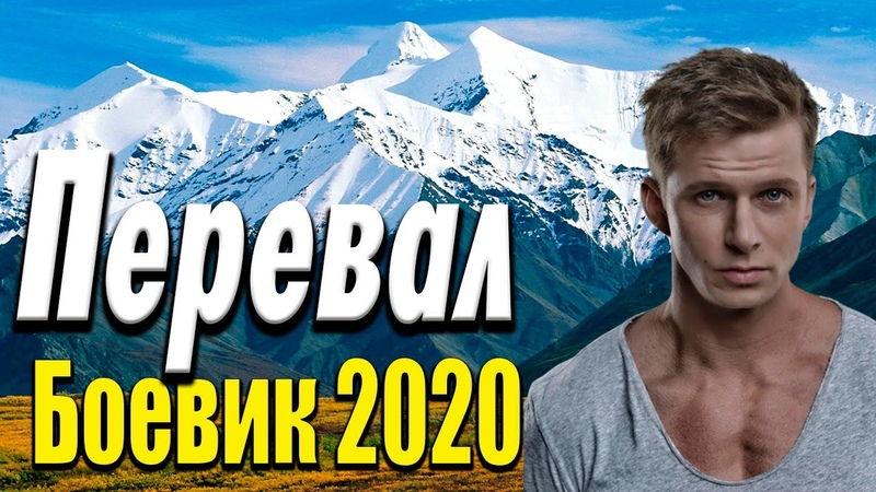 Хорошее кино про загадочную ситуацию - Перевал Русские боевики 2020 новинки