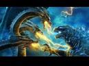 Годзилла 2 Король монстров Трансляция