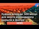 За гранью понимания для украинцев уже выкопали сотни могил из за коронавируса