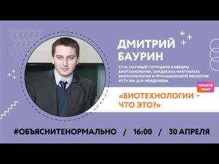 Биотехнологии - что это Узнаем у кандидата технических наук Дмитрия Баурина