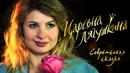 Современная сказка Царевна Лягушкина (2014) Мелодрама @ Русские сериалы