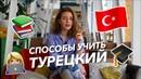 6 советов как начать учить турецкий язык прямо сейчас