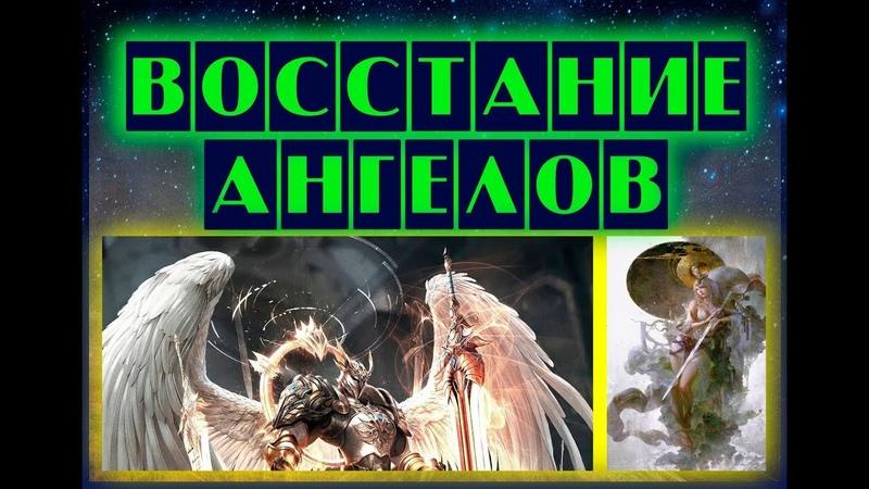 Часть 25. Восстание ангелов. Разговор с Люцифером Книга I