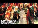 [Promo] Heaven Officials Blessing / Благословение небожителей [рус.саб]