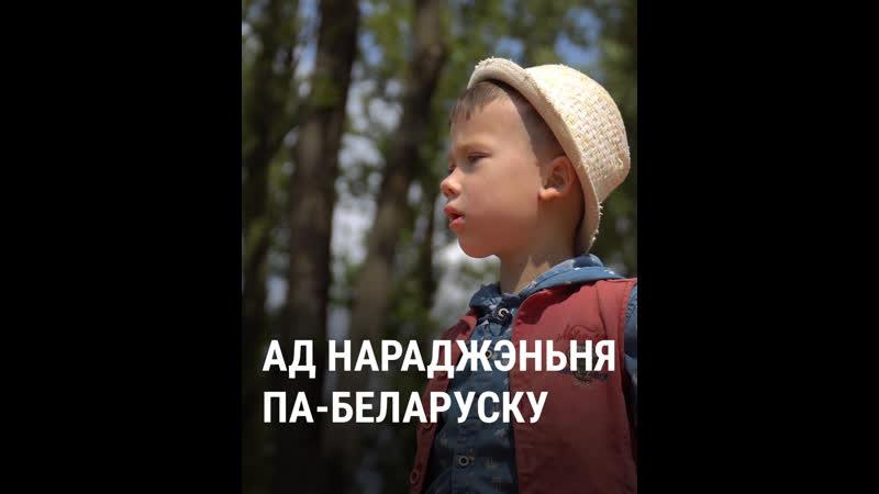 «У мяне будзе 100 унукаў і ўсе будуць размаўляць па-беларуску»