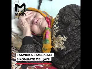 В Сибири 92-летнего ветерана пообещали переселить из общежития через 10 лет