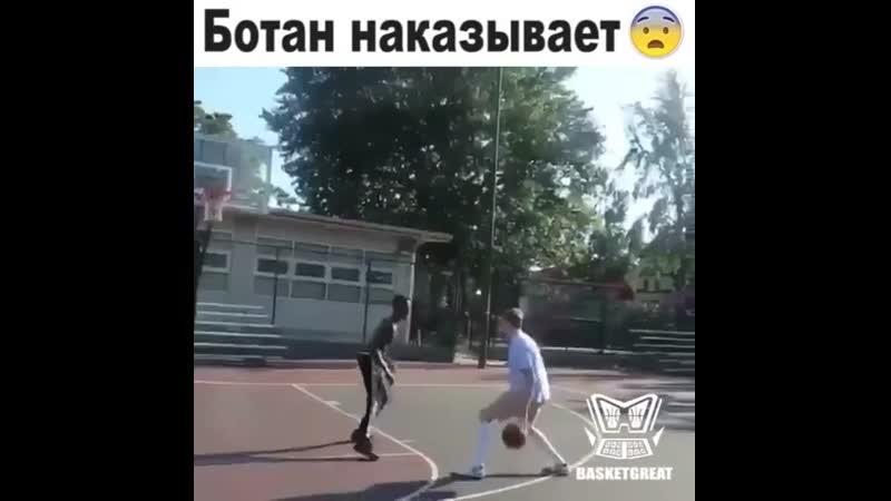 БОТАН ИГРАЕТ В БАСКЕТ