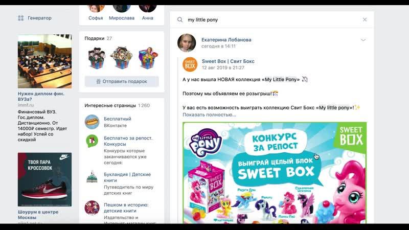 Победитель розыгрыша Sweet Box «My Little Pony» 19.08.2019