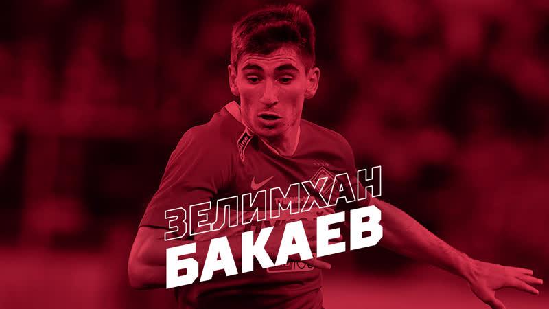 Бакаев открытие сезона РПЛ