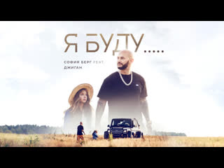 София Берг feat. Джиган - Я буду
