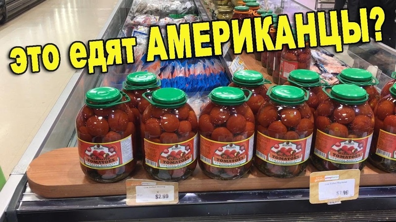 ЧТО ЕДЯТ американцы в Русском магазине в США и Канаде Дорогие ПРОДУКТЫ Жизнь еда в Америке минусы