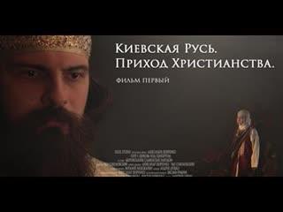 Премьера фильма Киевская Русь. Приход христианства.