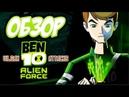 Ben 10: Alien Force Vilgax Attacks - Обзор