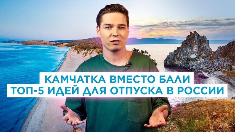 Куда поехать летом 2020 Лучшие места для отпуска в России