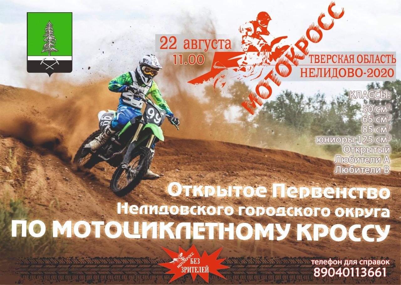 Соревнования по мотокроссу, эндуро и мотоджимхане пройдут в разных районах Тверской области