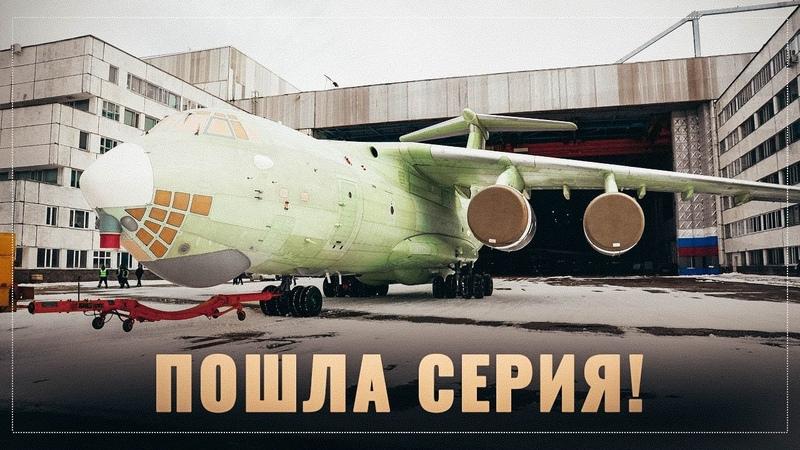 Пошла серия! Очередной Ил-476 передан на испытания
