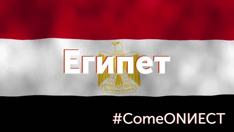 ДружбаМГПУ ИЕСТ Египет