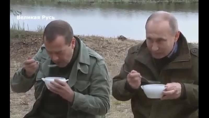 Путин и Медведев едят уху