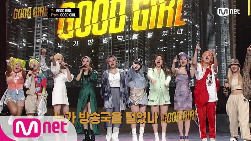 GOOD GIRL 8회 잊지말자 그녀들의 흥을 돈벼락과 함께 해피엔딩 PARTY♥ 200702 EP 8