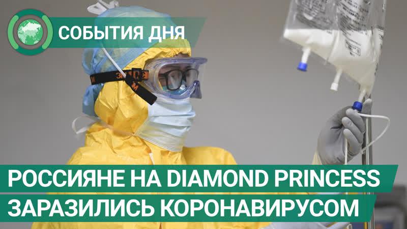Еще двое россиян на Diamond Princess заразились коронавирусом События дня ФАН ТВ