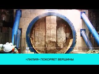 Тоннелепроходческий щит Лилия строит метро в Москве  Москва 24