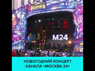 Новогодний концерт телеканала Москва 24