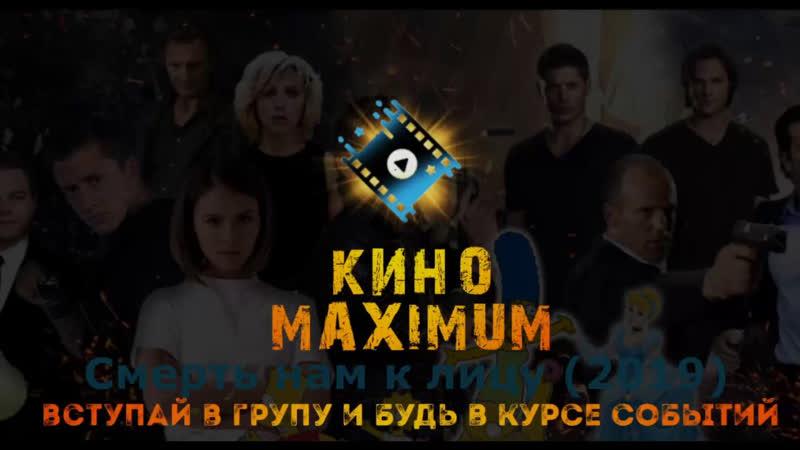 Кино АLive 1679 S m e r t n a MaximuM