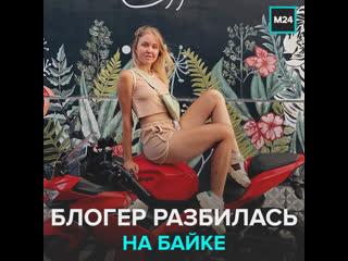 Блогер Настя Тропицель разбилась на Бали  Москва 24