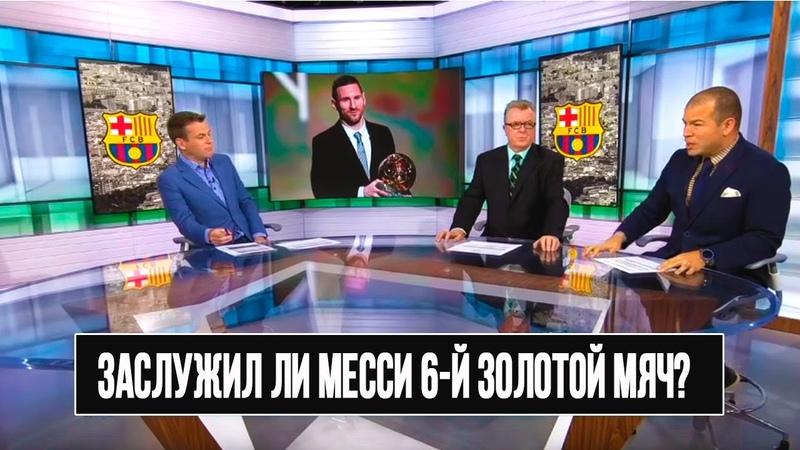 ЗАСЛУЖИЛ ЛИ МЕССИ 6 й ЗОЛОТОЙ МЯЧ ОБСУЖДЕНИЕ ЭКСПЕРТОВ ESPN FC ПЕРЕВОД на РУССКИЙ