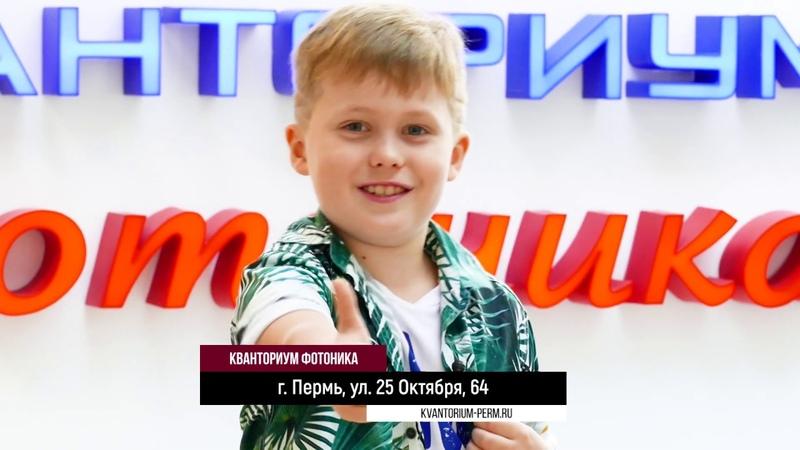Zнак качества Детский технопарк Кванториум Фотоника