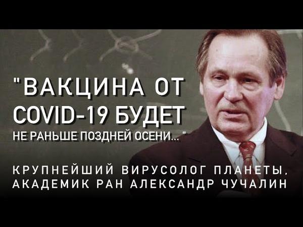 ВАКЦИНА ОТ COVID 19 БУДЕТ НЕ РАНЬШЕ ПОЗДНЕЙ ОСЕНИ