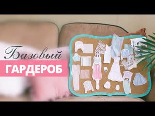 Как правильно формировать базовый гардероб. Практические советы