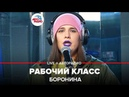 🅰️ Боронина Рабочий Класс LIVE @ Авторадио