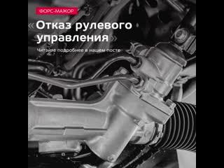 ФОРС-МАЖОР: Отказ рулевого управления
