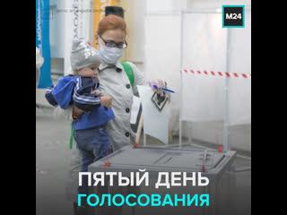 Как прошёл пятый день голосования по поправкам  Москва 24