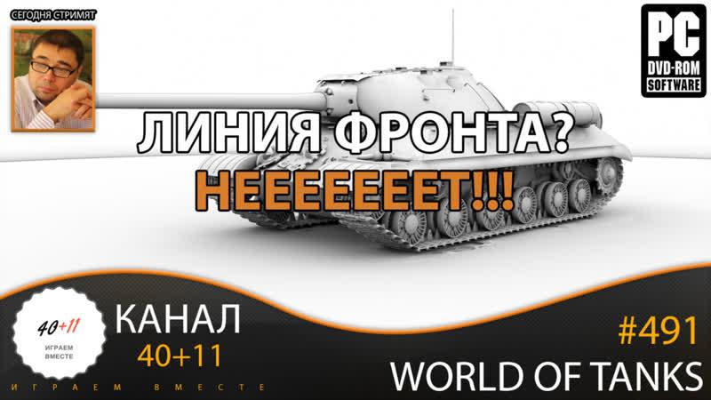 Стрим World Of Tanks 491 Линия фронта Нееееееееееееет